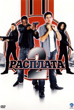 Постер фильма Расплата 2 (2007)