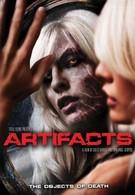 Артефакты (2007)