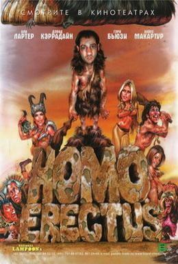 Постер фильма Гомо Эректус (2007)