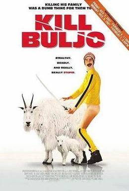 Постер фильма Убить Булью (2007)