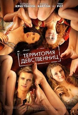Постер фильма Территория девственниц (2007)