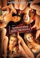 Территория девственниц (2007)