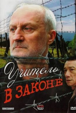 Постер фильма Учитель в законе (2007)
