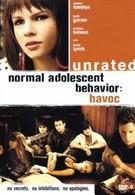 Подростки как подростки (2007)
