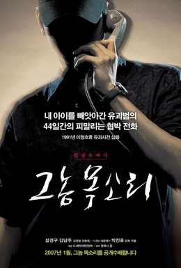 Постер фильма Голос убийцы (2007)
