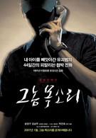 Голос убийцы (2007)