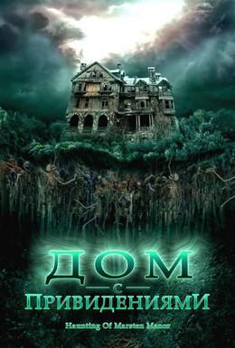 Постер фильма Дом с привидениями (2007)