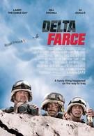 Операция Дельта-фарс (2007)