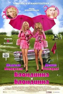 Постер фильма Блондинка и блондинка (2007)