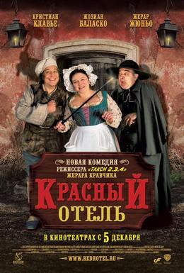 Постер фильма Красный отель (2007)