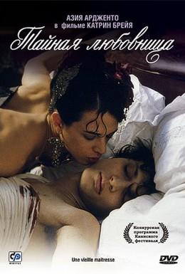 Постер фильма Тайная любовница (2007)