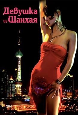 Постер фильма Девушка из Шанхая (2007)