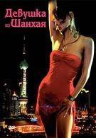 Девушка из Шанхая (2007)