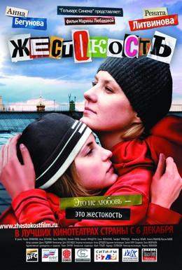 Постер фильма Жестокость (2007)