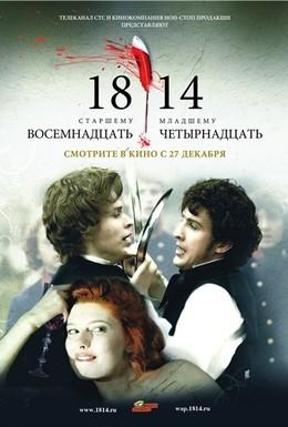 Постер фильма 18-14 (2007)