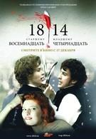18-14 (2007)