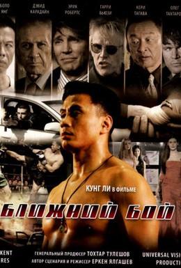 Постер фильма Ближний бой (2007)