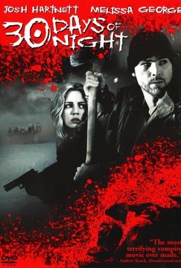 Постер фильма 30 дней ночи (2007)