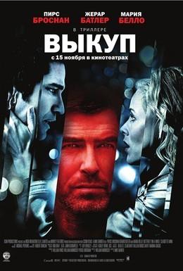 Постер фильма Выкуп (2007)