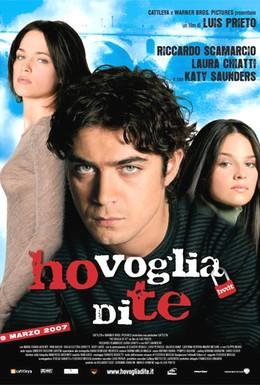 Постер фильма Я хочу тебя (2007)
