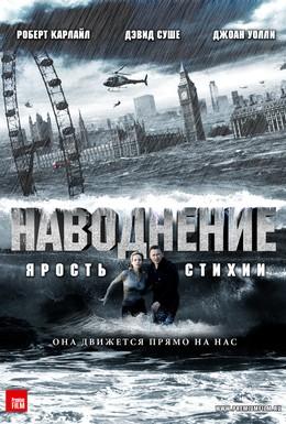 Постер фильма Наводнение (2007)