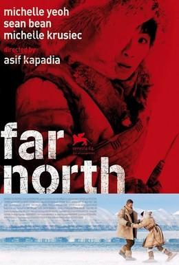 Постер фильма Нереальный север (2007)