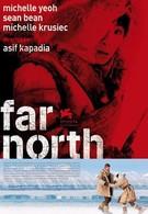 Нереальный север (2007)