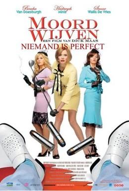 Постер фильма Красотки-убийцы (2007)