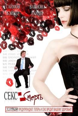 Постер фильма Секс и 101 смерть (2007)