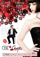 Секс и 101 смерть (2007)