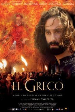 Постер фильма Эль Греко (2007)