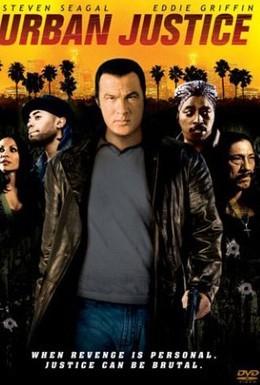 Постер фильма Найти убийцу (2007)