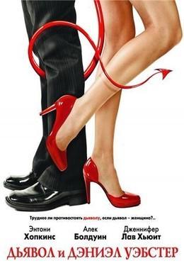 Постер фильма Дьявол и Дэниэл Уэбстер (2003)