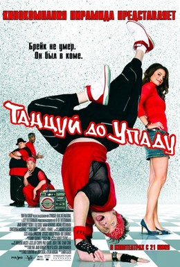 Постер фильма Танцуй до упаду (2007)