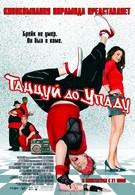 Танцуй до упаду (2007)