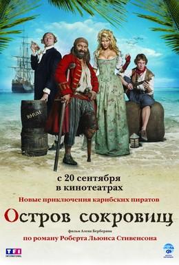 Постер фильма Остров сокровищ (2007)