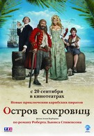 Остров сокровищ (2007)