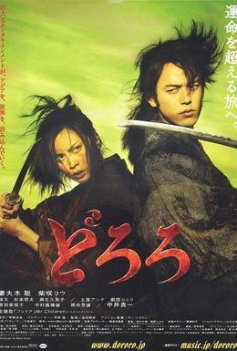 Постер фильма Дороро: Легенда о воине (2007)