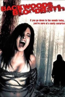 Постер фильма Черный дух (2007)