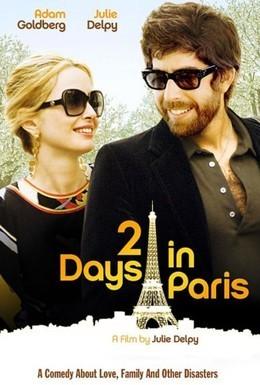 Постер фильма Два дня в Париже (2007)