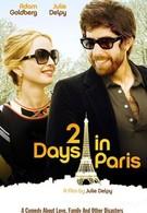Два дня в Париже (2007)