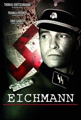 Постер фильма Эйхман (2007)