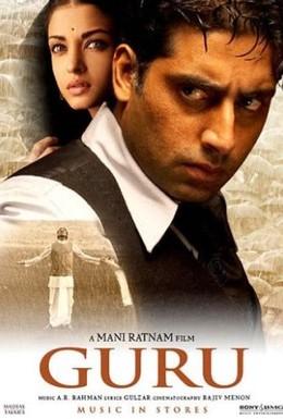 Постер фильма Гуру: Путь к успеху (2007)