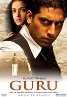 Гуру: Путь к успеху (2007)