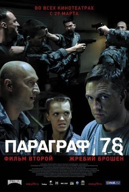 Постер фильма Параграф 78: Фильм второй (2007)