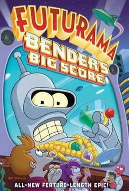 Постер фильма Футурама: Большой куш Бендера! (2007)