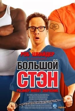 Постер фильма Большой Стэн (2007)