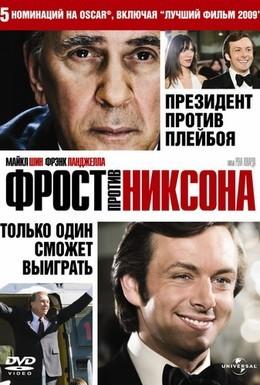 Постер фильма Фрост против Никсона (2008)