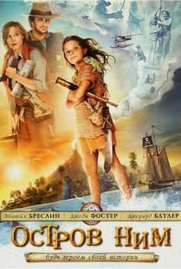 Постер фильма Остров Ним (2008)