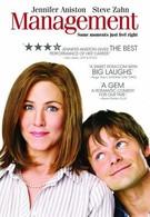Любовный менеджмент (2008)